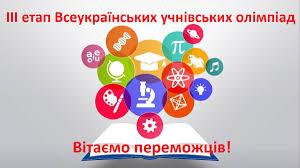 Новосельчани – призери обласної олімпіади з української мови