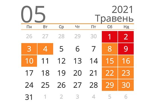 Майже половина днів травня будуть вихідними