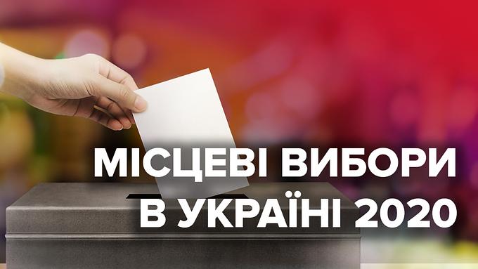 Стали відомі імена членів виборчих комісій