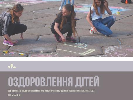 Як оздоровлюються діти Новоселицької громади