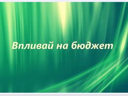 27 вересня пройде акція «Впливай на бюджет своєї громади»