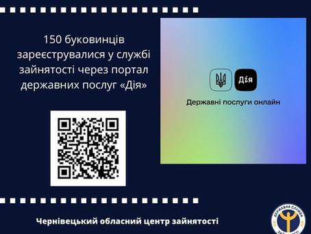 Понад 150 буковинців зареєструвалися у службі зайнятості через портал державних послуг «Дія»