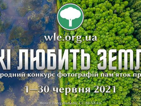 Вікі любить Землю 2021. Фотографів і аматорів запрошують до участі