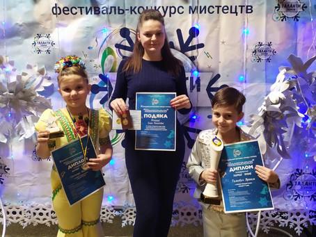"""Новосельчани на """"Талантах зими"""" здобули нагороди"""