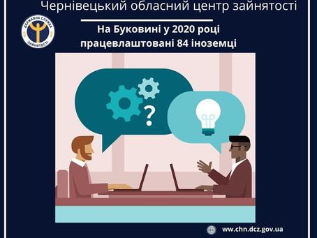 На Буковині у 2020 році працевлаштовані 84 іноземці