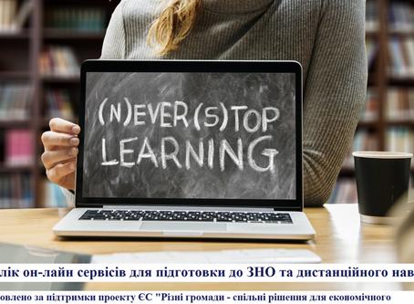 Онлайн освіта. Карантин не перешкода навчанню!