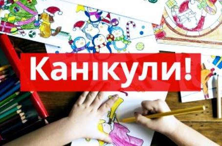 Міністерство освіти доручило призначити нові дати початку канікул