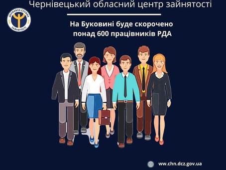 Службу зайнятості поінформовано про скорочення понад 600 працівників райдержадміністрацій