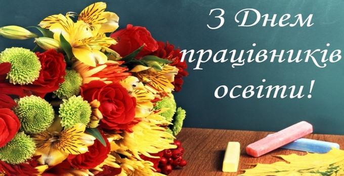 З Днем працівників освіти, шановні педагоги!