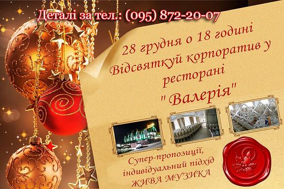 """Новорічні пропозиції: ресторан """"Валерія"""""""