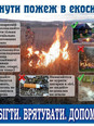 Рятувальники застерігають про заборону спалювання сухої рослинності!