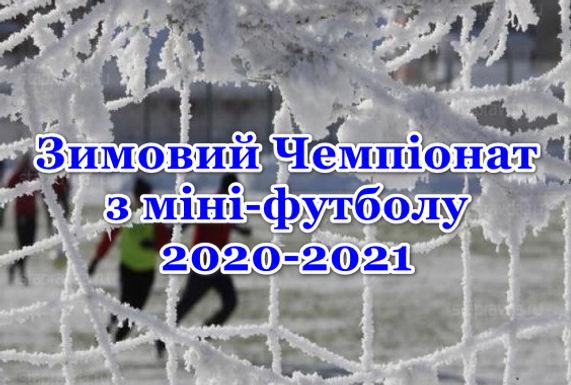 Відбулися чергові тури зимового чемпіонату району з міні-футболу