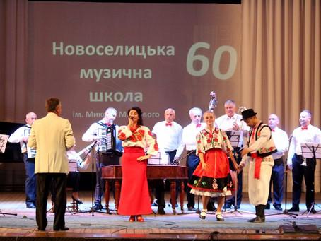 Новоселицька музична школа ім.Миколи Мозгового відзначила своє 60-річчя