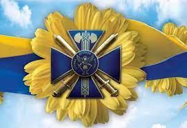 Сьогодні - День Служби безпеки та Європейський день талантів