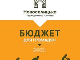 Відбудеться презентація буклету «Бюджет для громадян-2021»