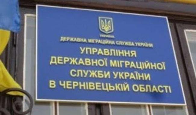 Міграційна служби Буковини працює в штатному режимі