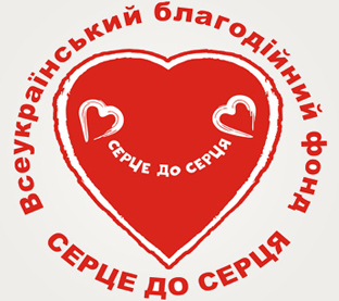 «Серце до серця» - «Здорові немовлята!»