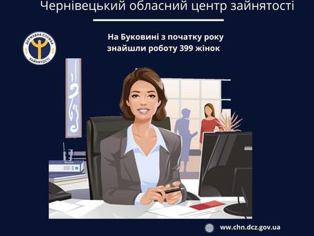 На Буковині з початку року знайшли роботу 399 жінок