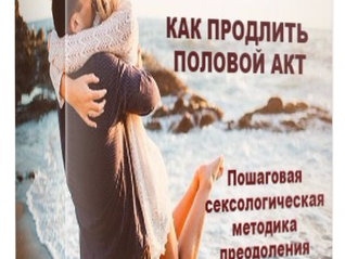 """РЕАЛЬНАЯ СЕКСОЛОГИЧЕСКАЯ ПОМОЩЬ МУЖЧИНАМ, КОТОРЫЕ ОЧЕНЬ БЫСТРО """"ФИНИШИРУЮТ"""" В СЕКСЕ!"""