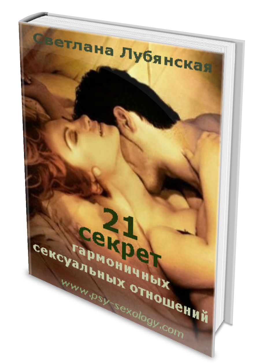 21 секрет гармоничных сексуальных отношений