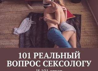 101 реальный вопрос сексологу. И 101 ответ