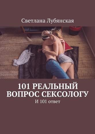 книги по сексологии
