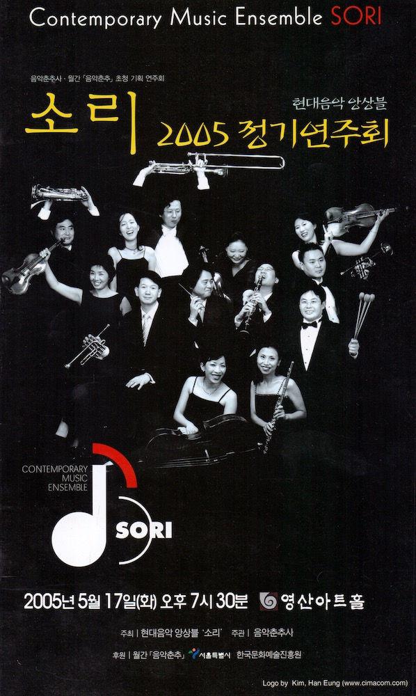 Ensemble Sori_screen_2005_klein.jpg