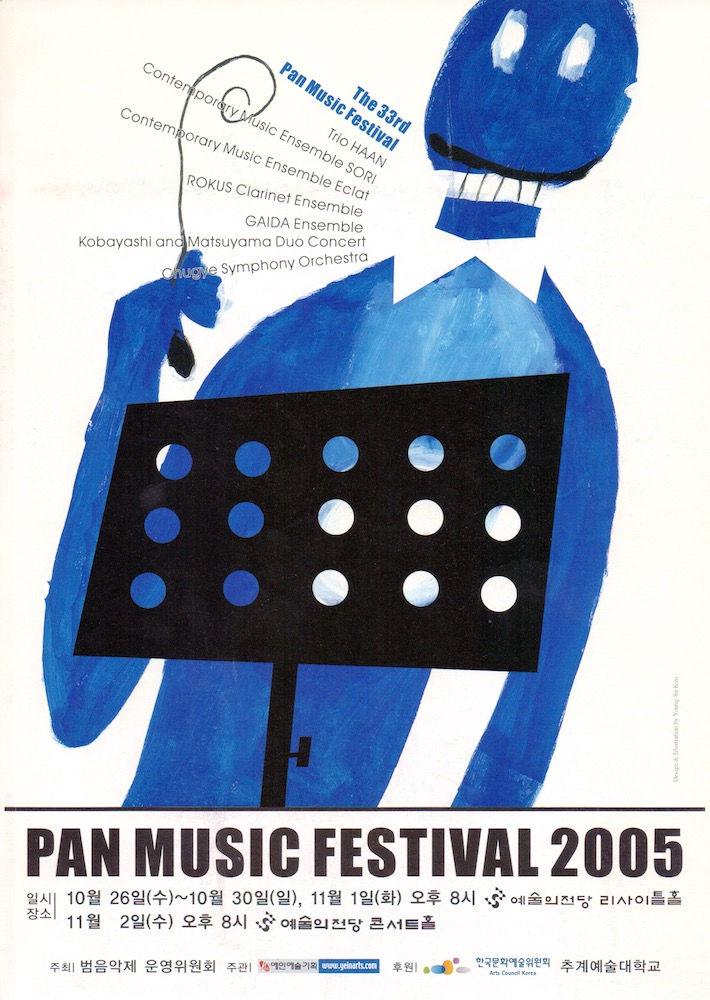 Ensemble Sori_screen_Pan Music Festival_