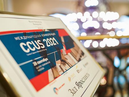 В Москве состоялась конференция Carbon Сapture Utilization & Storage (CCUS) 2021