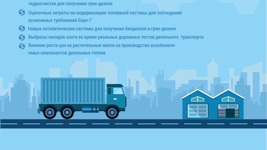 Вышел Специальный бюллетень Дизельное топливо и биодизель #3 2021