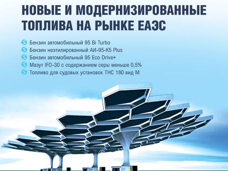 Вышел Бюллетень Новые модернизированные топлива на рынке ЕАЭС