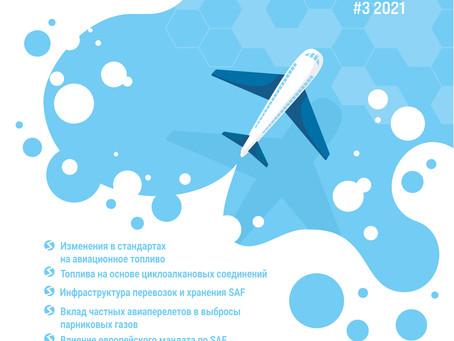 Вышел Специальный бюллетень Авиатопливо и SAF #3 2021