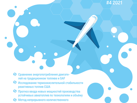 Вышел специальный бюллетень Авиатопливо и SAF #4 2021