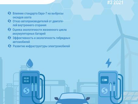 Специальный бюллетень Транспорт, электротранспорт #3 2021