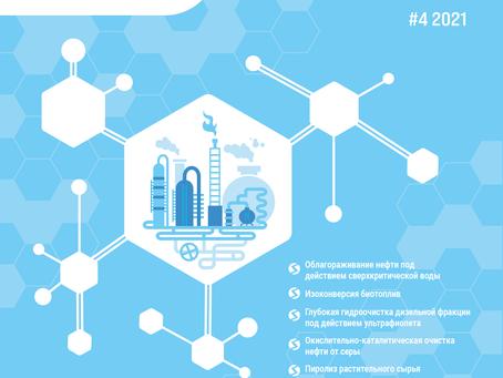 Специальный бюллетень Процессы и катализаторы #4 2021