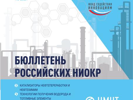 Вышел Специальный бюллетень российских НИОКР #3 2021