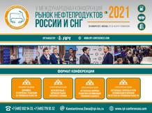 Рынок нефтепродуктов России и СНГ