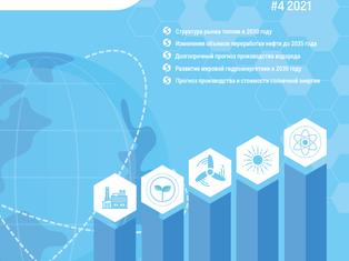 Специальный бюллетень Future Energy #4 2021