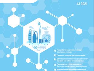 Специальный бюллетень Процессы и катализаторы #3 2021