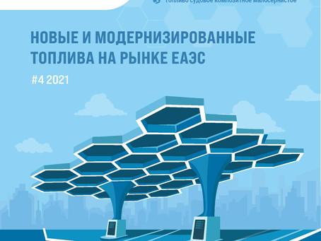 Специальный бюллетень Новые и модернизированные топлива на рынке ЕАЭС #4 2021