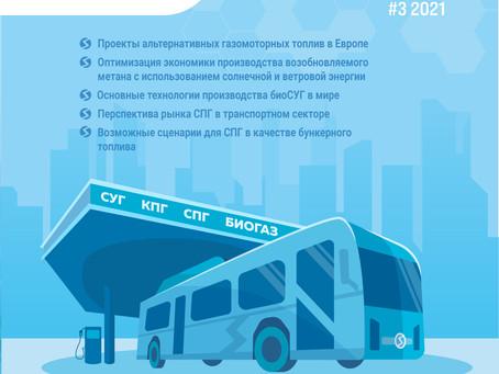 Специальный бюллетень Газомоторное топливо #3 2021