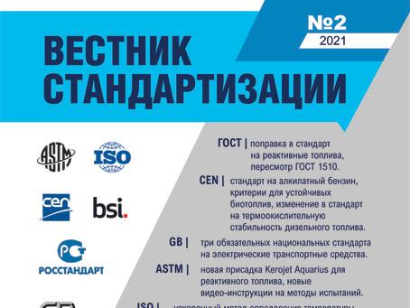 Вышел Вестник Стандартизации №2 2021