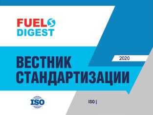 Стандарты ISO на голосовании за сентябрь-ноябрь 2020 года