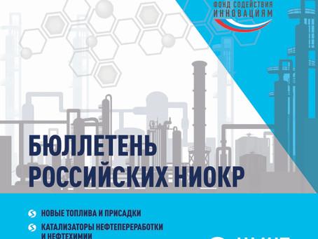 Вышел Бюллетень Российских НИОКР №2 2021