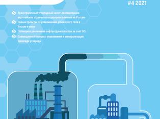 Специальный бюллетень Углеродный менеджент #4 2021