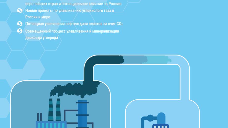 Вышел специальный бюллетень Углеродный менеджмент #4 2021