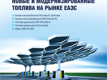 Вышел Бюллетень Новые модернизированные топлива на рынке ЕАЭС #3 2021
