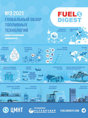 Fuels Digest #3, 2021