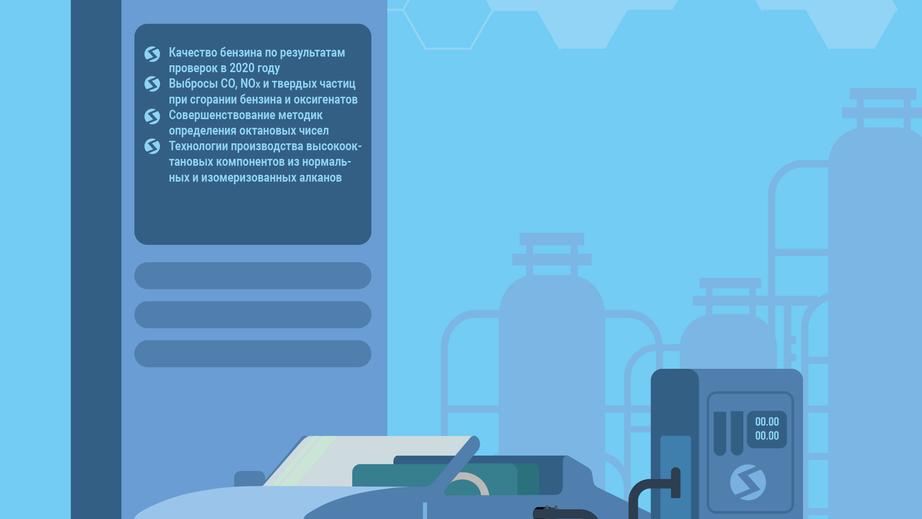 Вышел специальный бюллетень Автобензин и оксигенаты #4 2021