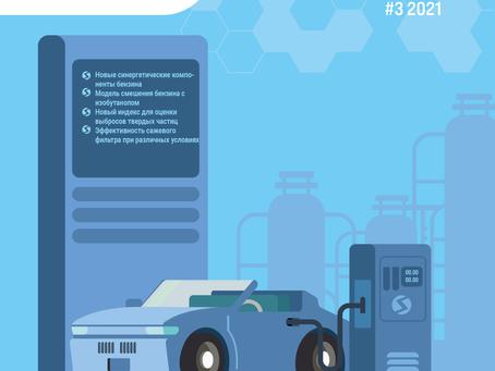 Специальный бюллетень Автобензин и оксигенаты #3 2021